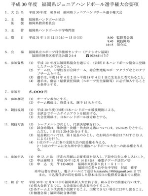 2018tyu_fukuoka_junior_championship