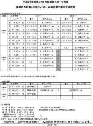2013fukuoka_sityouhai_nittei