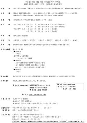 2015fukuoka_city_sityouhai_youkou