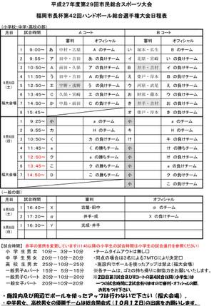 2015fukuokasi_kaityouhai_nittei1
