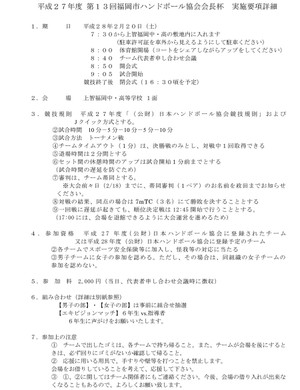 2015fukuoka_c_kaityouhai_youkou_2_2