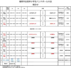 2015fukuoka_c_kaityouhai_kumiawase