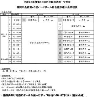 2016fukuoka_sityouhai_nittei2