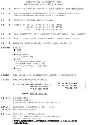 2017fukuoka_city_youkou