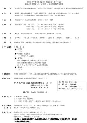 2018fukuoka_sityouhai_youkou