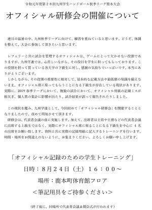 2019dai_kyusyu_rg_fall_official_workshop