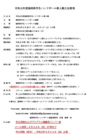 2019dai_sinjin_youkou1