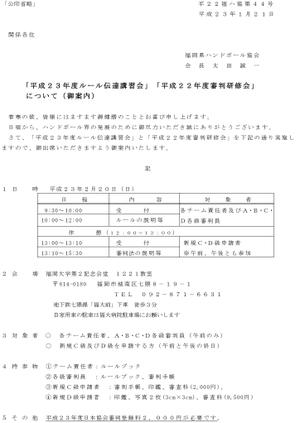 2010sinpan_kousyu_anai