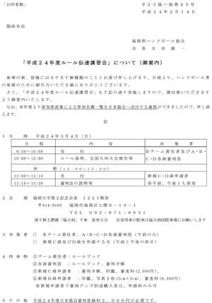 2011sinpankousyukai