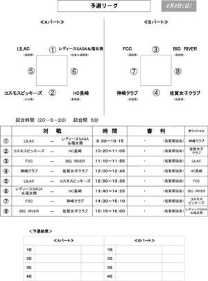 2012ipan_jyosi_hokubu_kurabu_yosen_