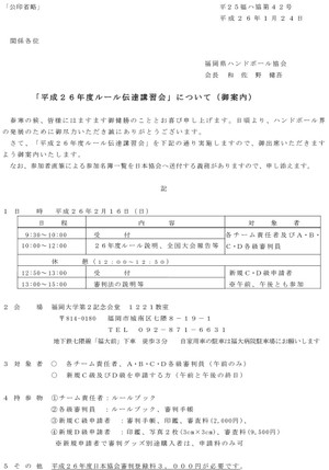 2013kyoukai_sinpan_kousyukai_2