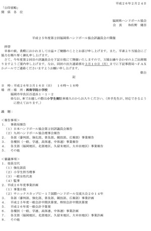 2014kyoukai_rijikai_hyougiin_annai1