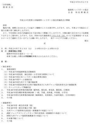 2014jimukyoku_hyougiinnkai_anani1