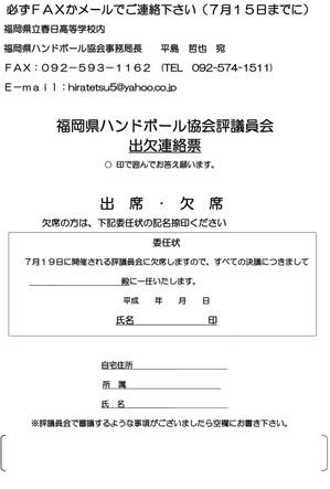 2014jimukyoku_hyougiinnkai_anani2