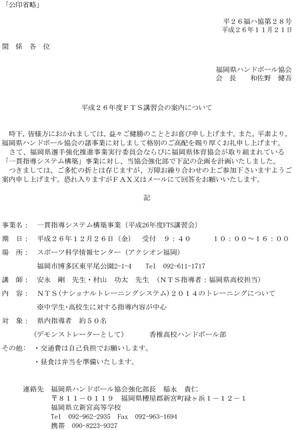 2014jimu_fts_info