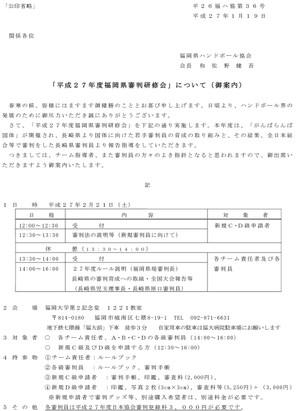 2015kyoukai_sinpan_kousyukai