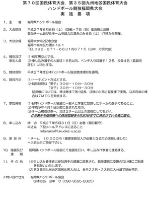 2015ipan_kokutaiyosen_youkou1