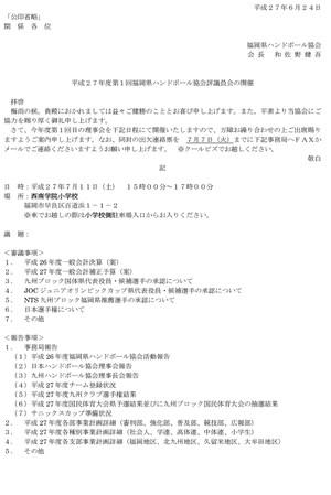 2015jimu_hyougi_anai