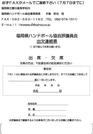 2015jimu_hyougi_syutuketuhyou