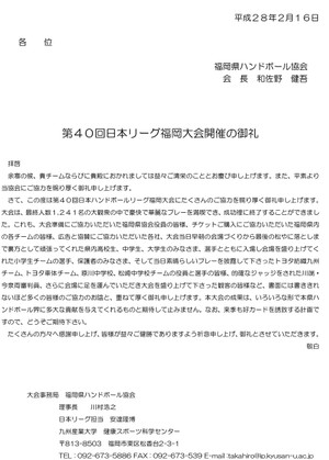 2015kyoukai_nihon_rg_orei