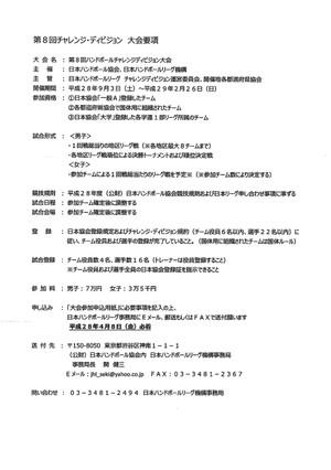 2016kyoukai_challenge_division_mo_2