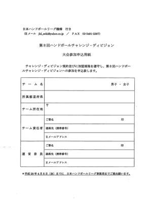 2016kyoukai_challenge_division_mo_3