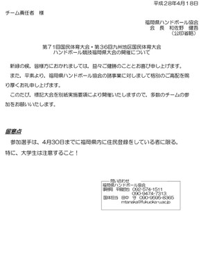 2016kyoukai_kokutaiyosen_youkou1