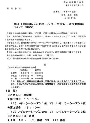 2017kyoukai_kumamoto_playoff_annai