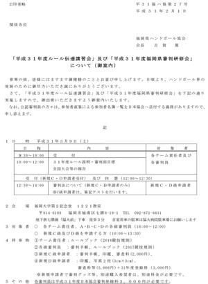 2019kyoukai_refereeseminar_guide