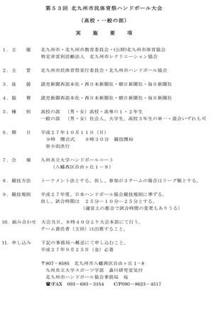 2015kitakyusyu_simentaiikusai_you_6
