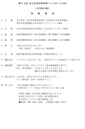 2015kitakyusyu_simentaiikusai_you_7