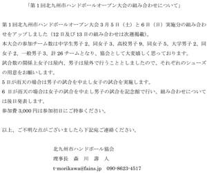 2016kitakyusyu_open_kumiawase_tuite