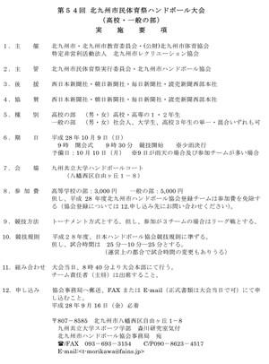 2016kiyakyu_simintaikusai_anai_kou_