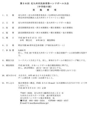 2018kitakyu_simin_tyu_youkou_henkou