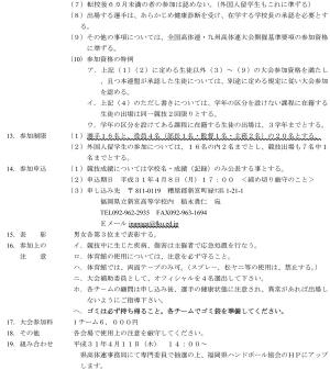 2019kou_spring_games_youkou04032