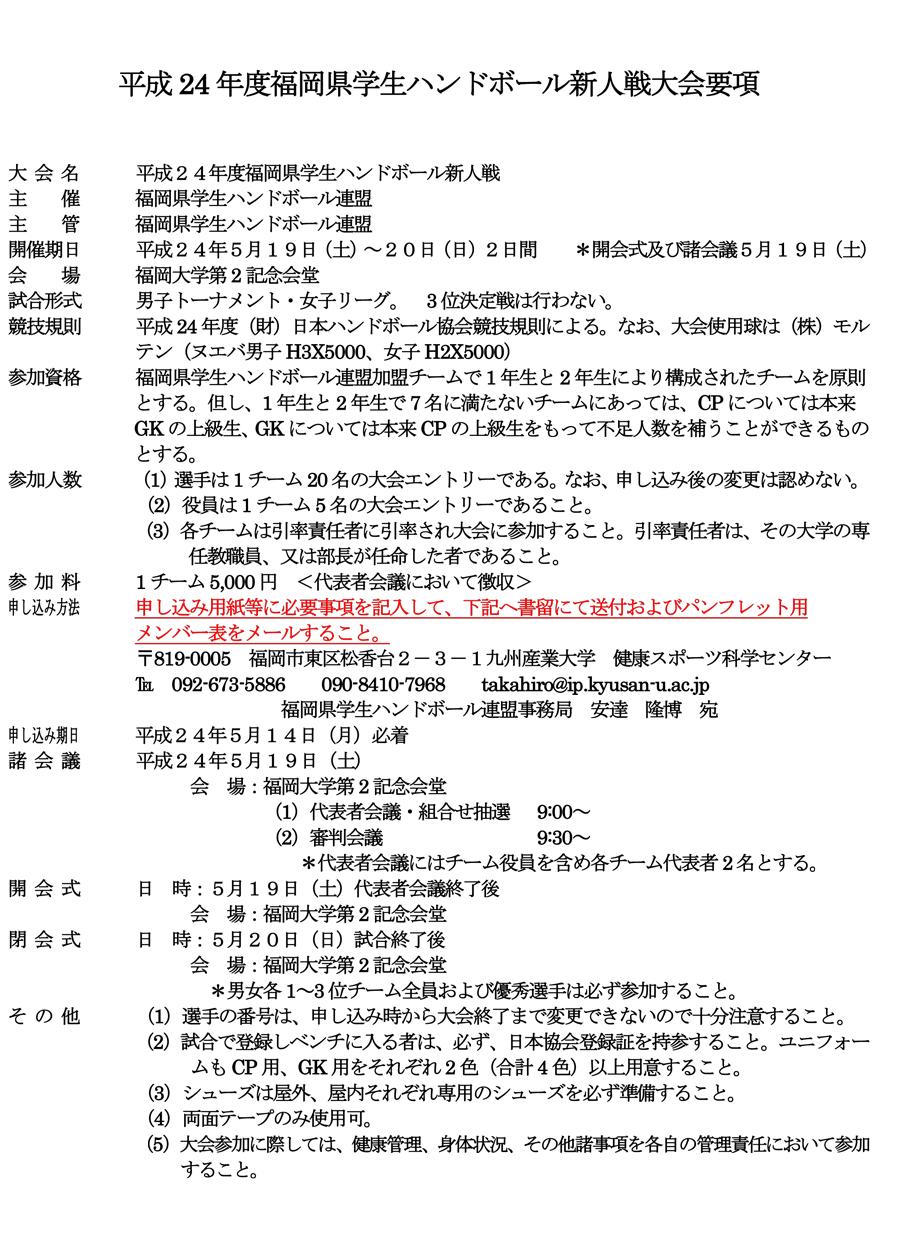 2012fukuoka_gaku_sinjin_youkou