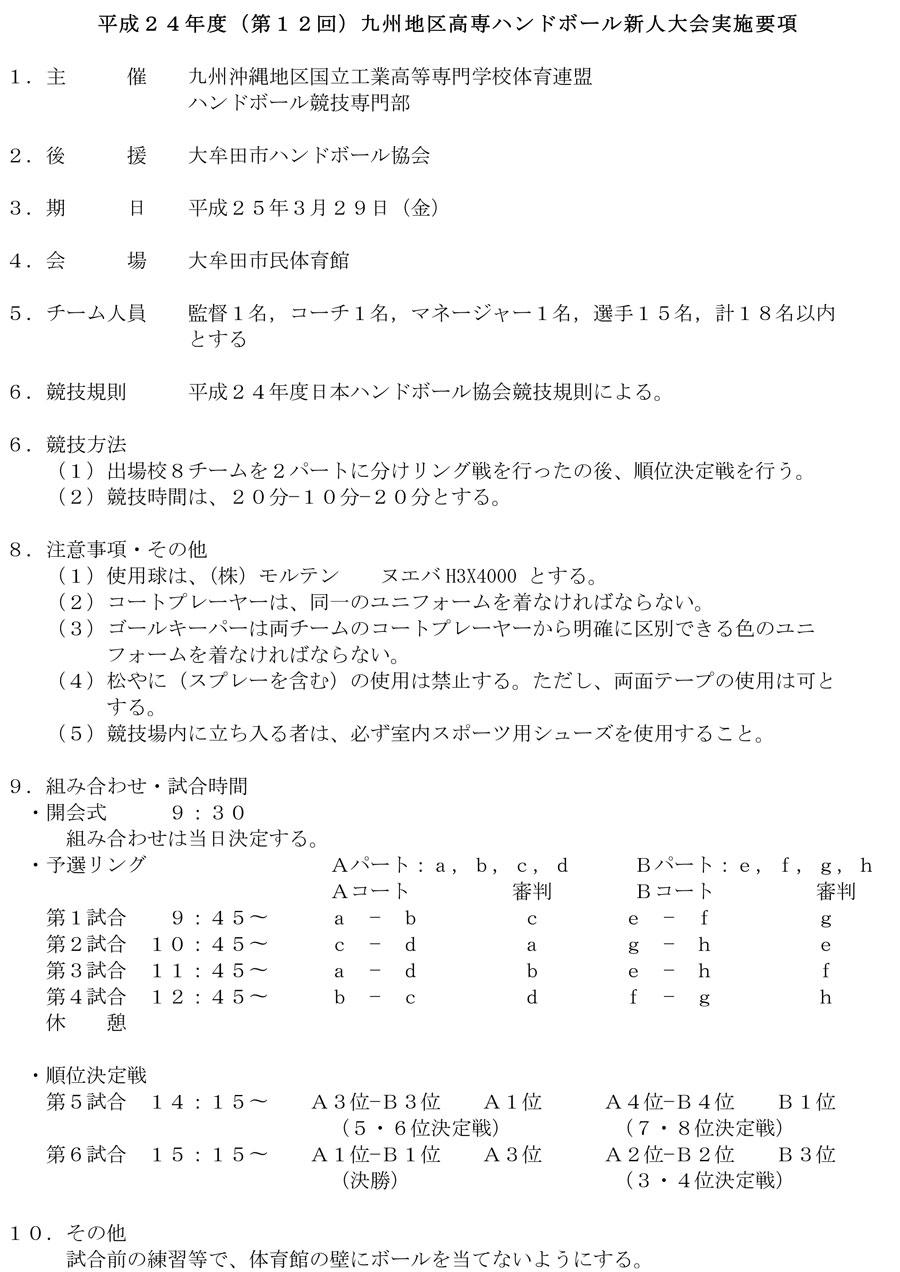 2013kousen_sinjin_youkou