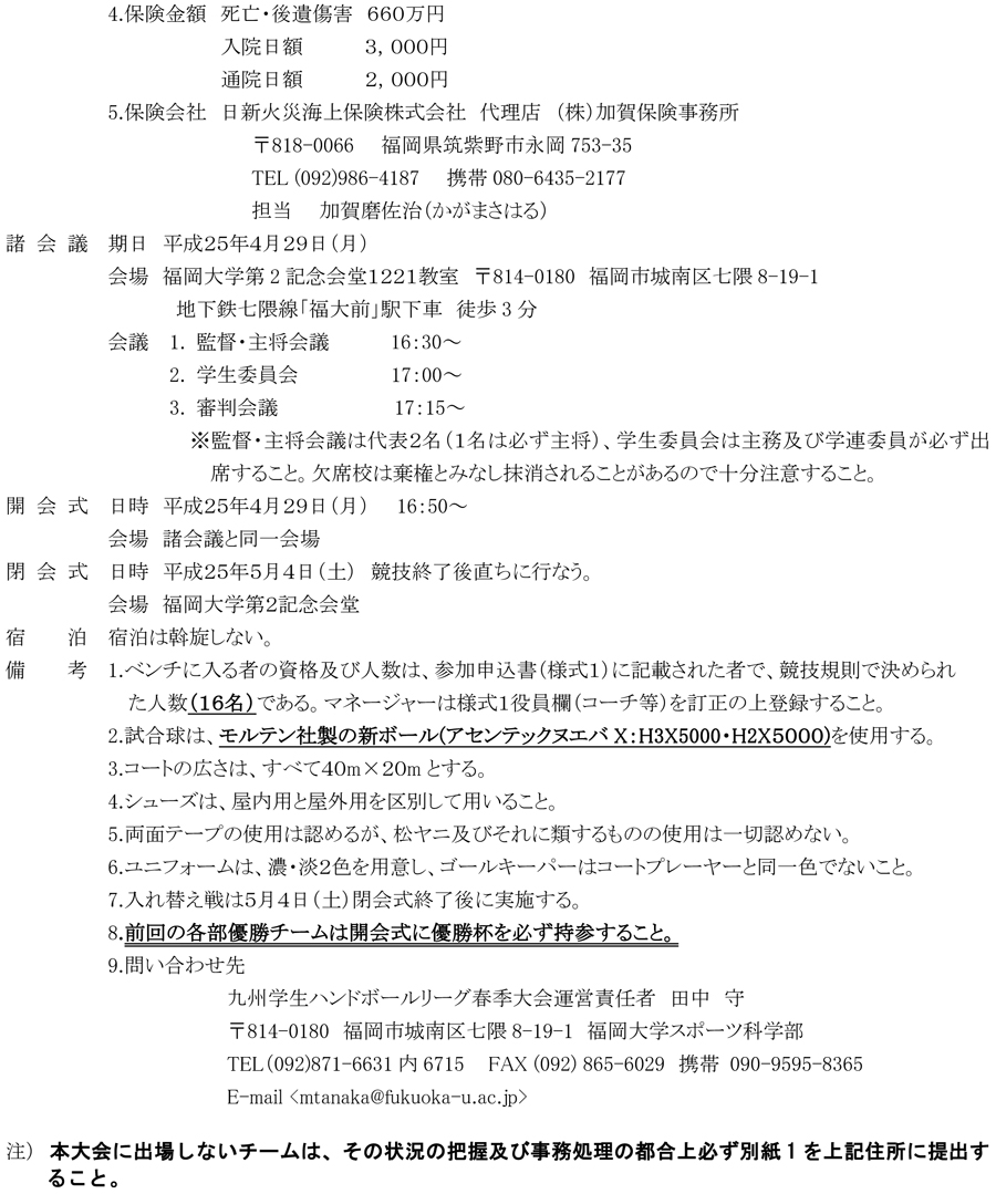 2013dai_spring_rg_youkou2