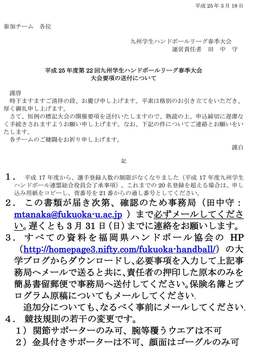 2013dai_spring_rg_youkoukagami
