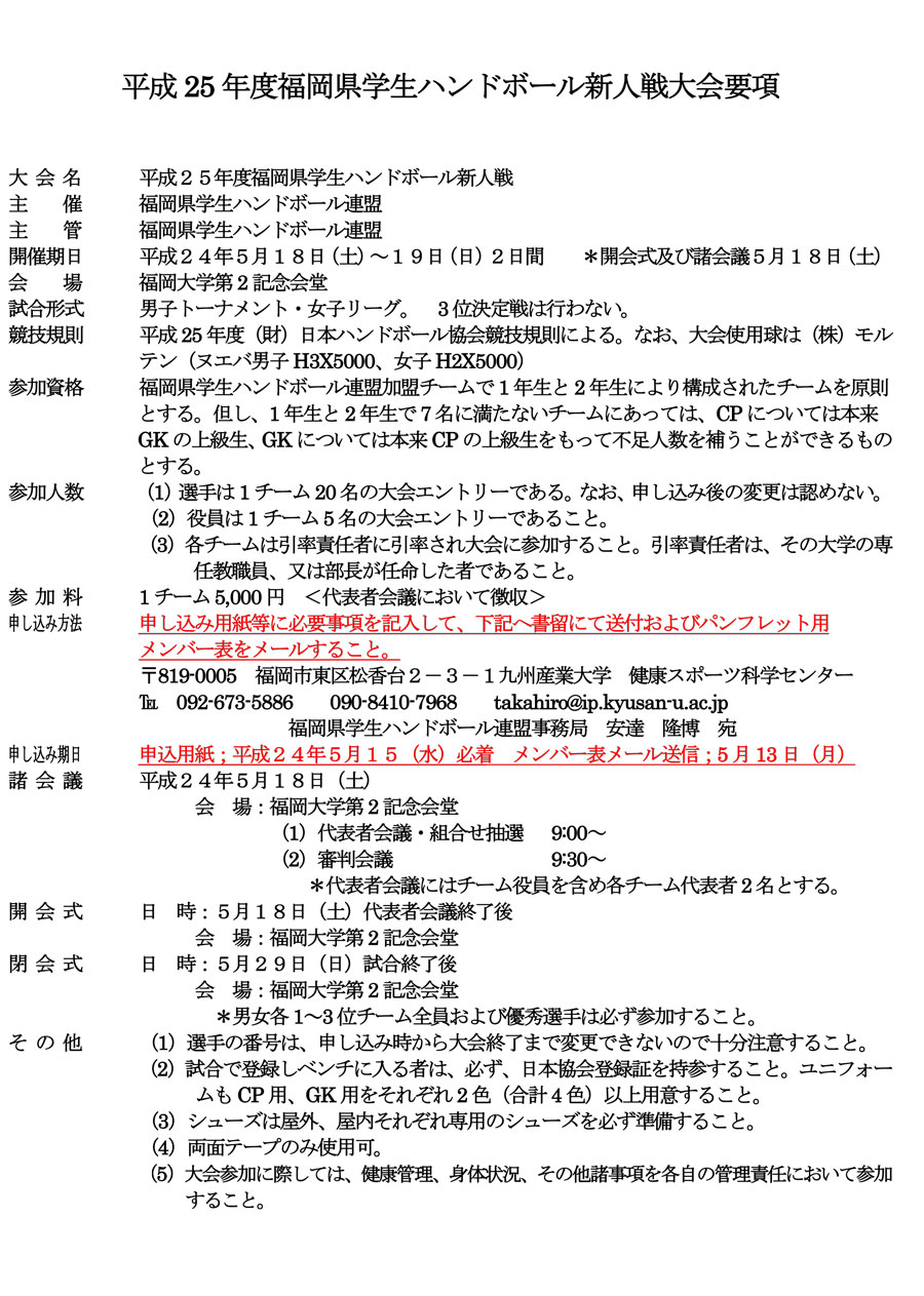 2013dai_sinjinsen_youkou