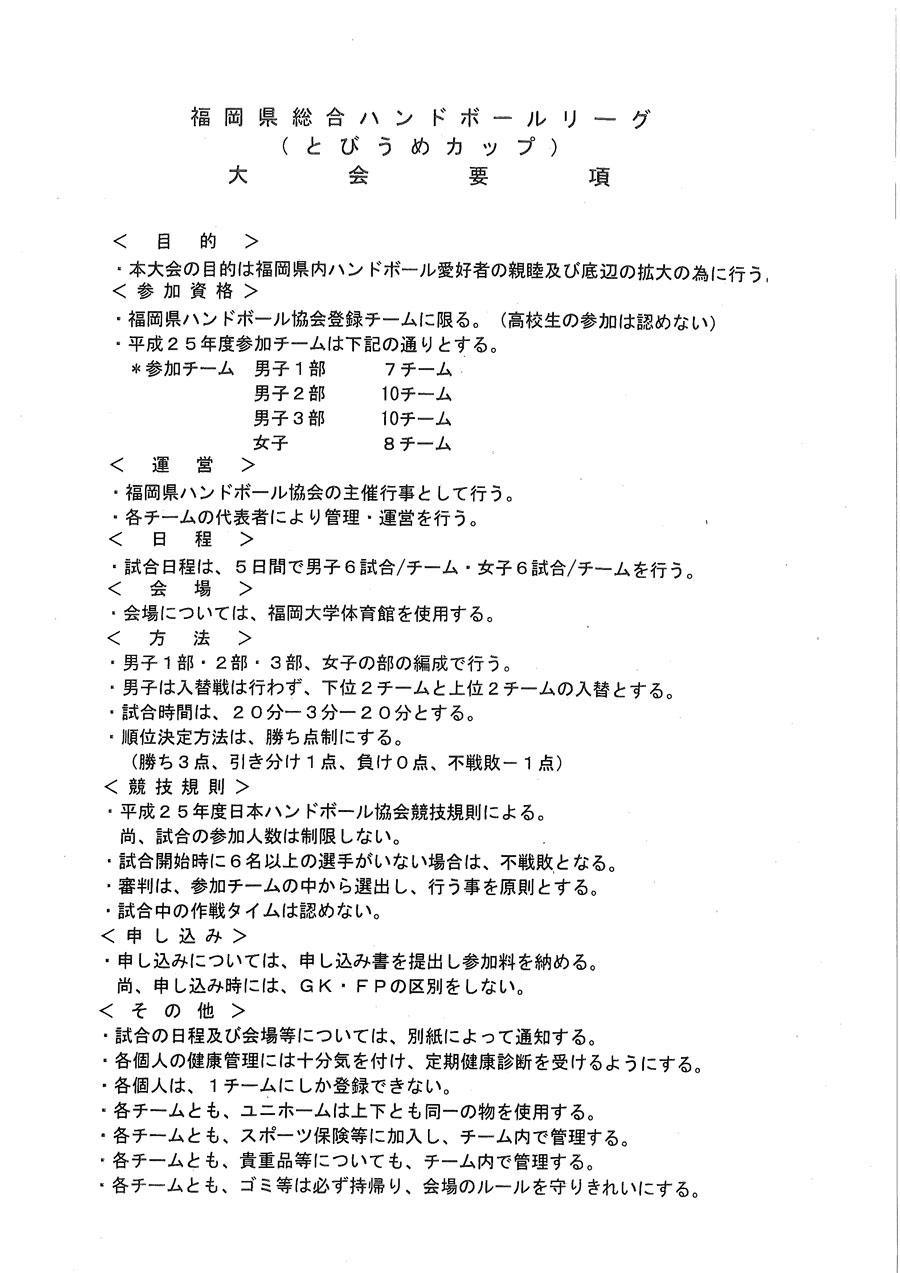 2013tobiume_youkou