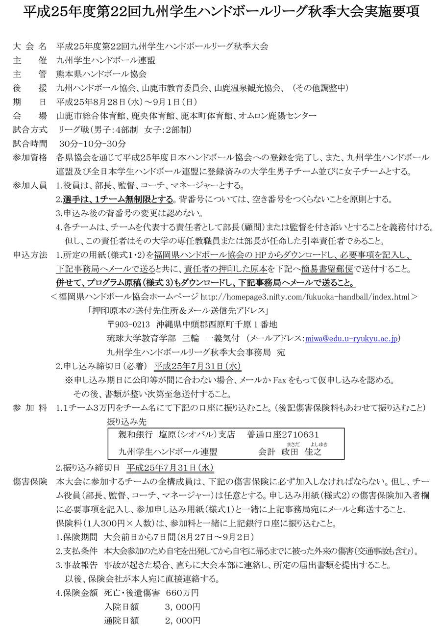 2013_fall_rg_youkou1