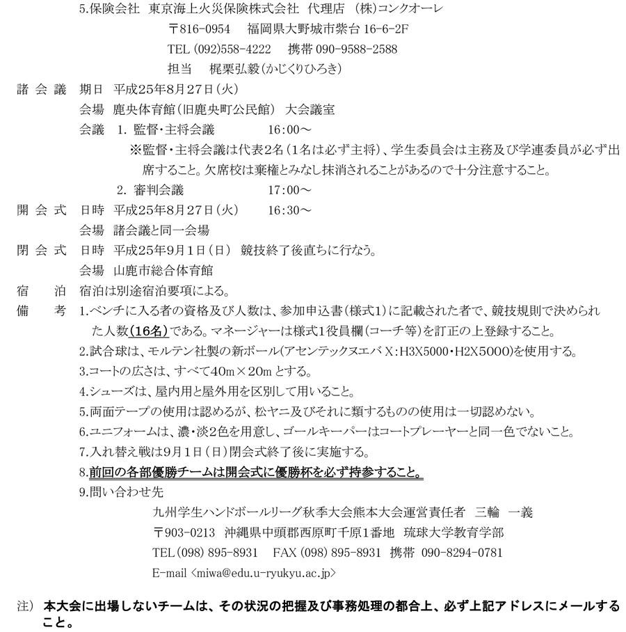 2013_fall_rg_youkou2