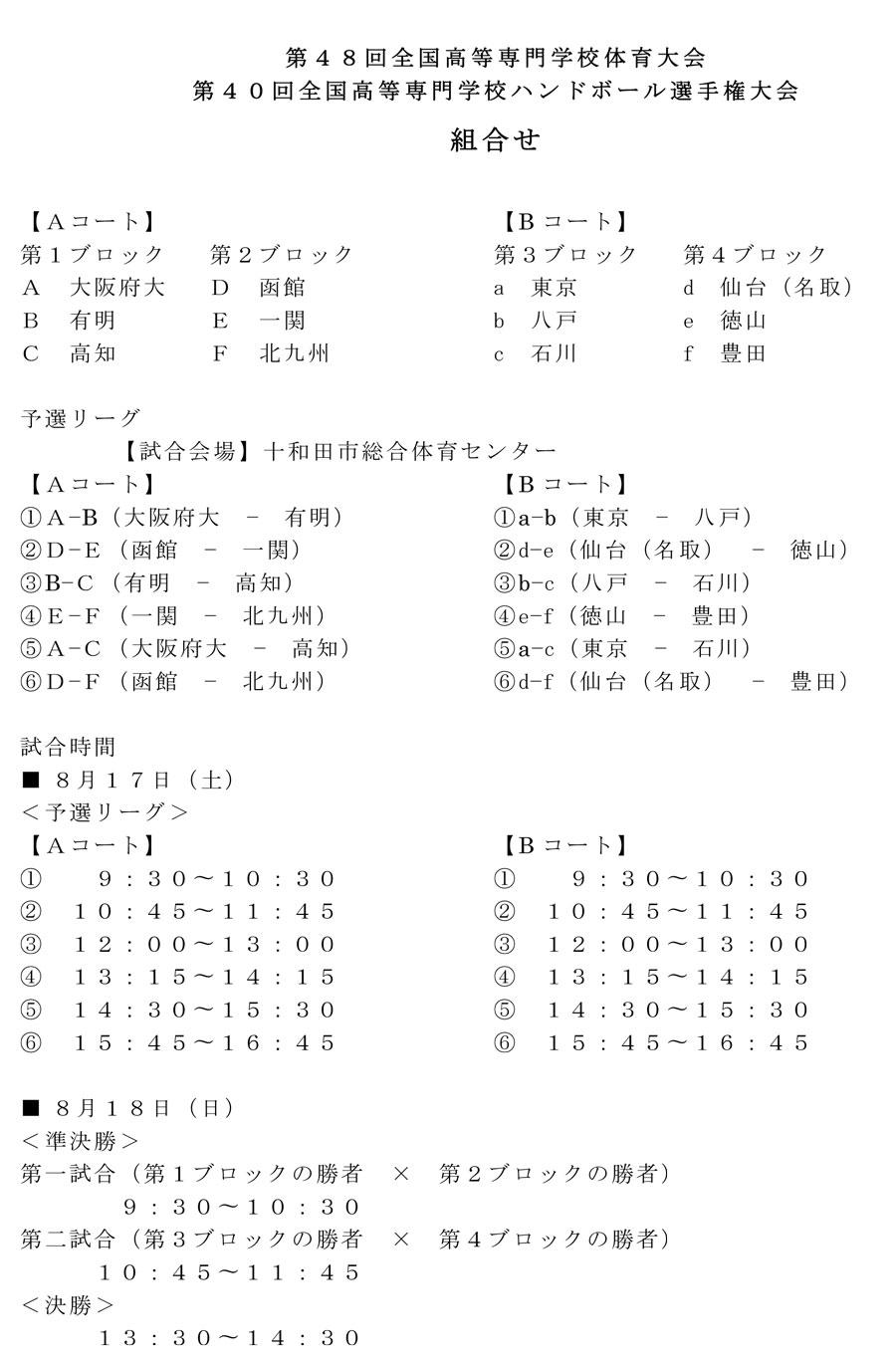 2013kousen_zenkoku_kumiawase