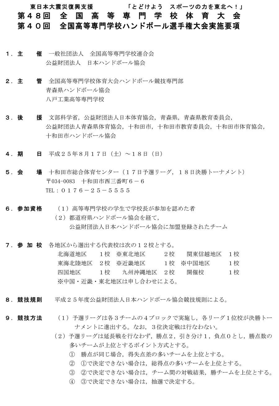 2013kousen_zenkoku_youkou1