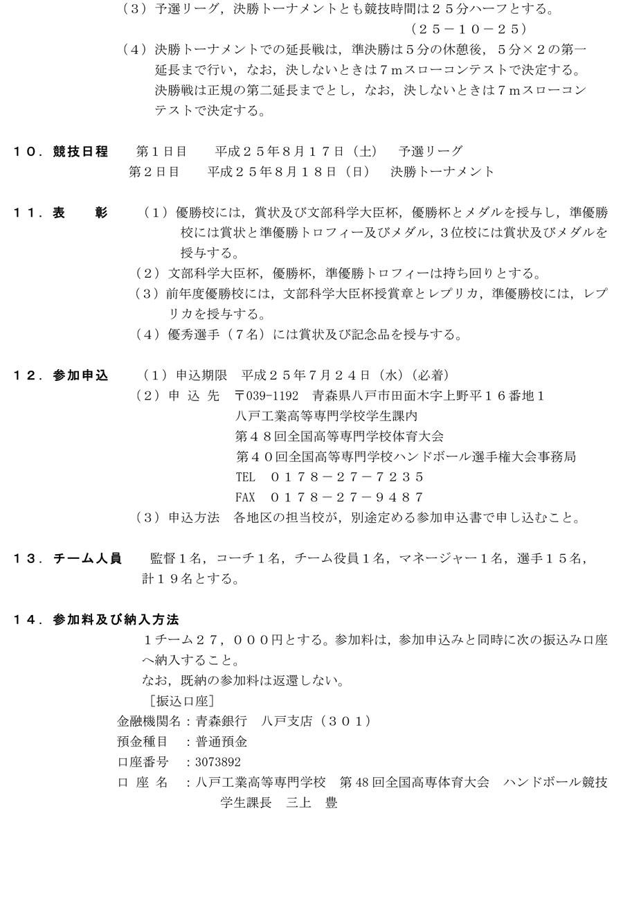 2013kousen_zenkoku_youkou2