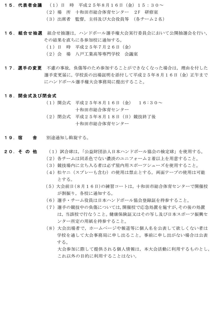 2013kousen_zenkoku_youkou3