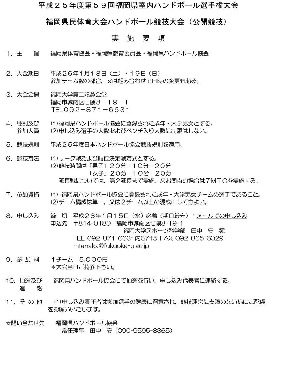 2013ipan_situnai_youkou_2