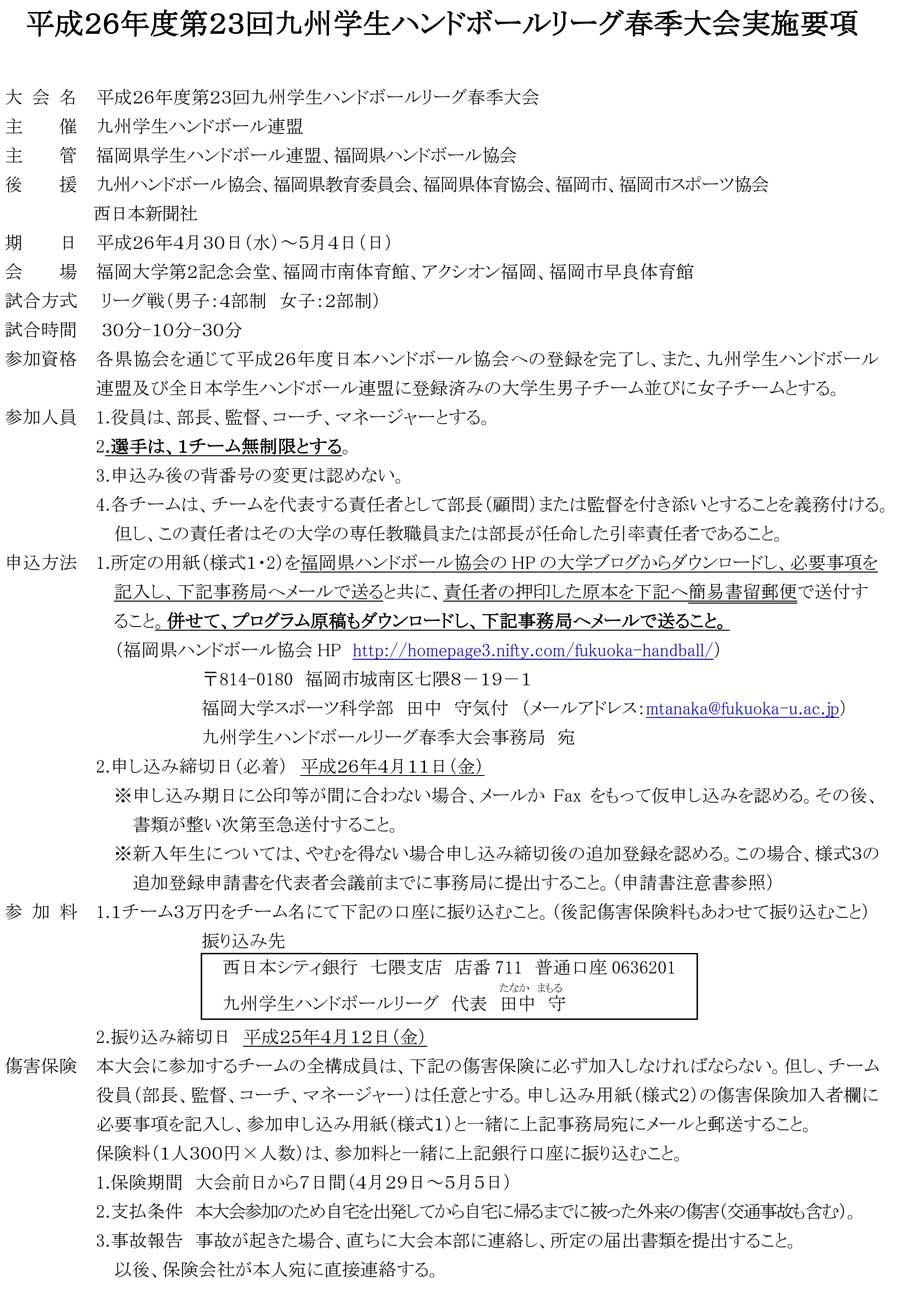 2014dai_kyusyu_rg_youkou1