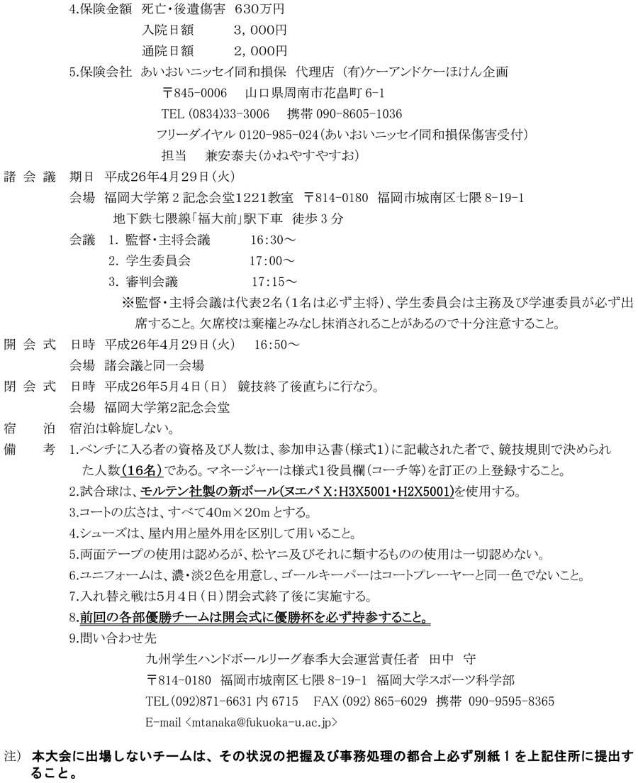 2014dai_kyusyu_rg_youkou2
